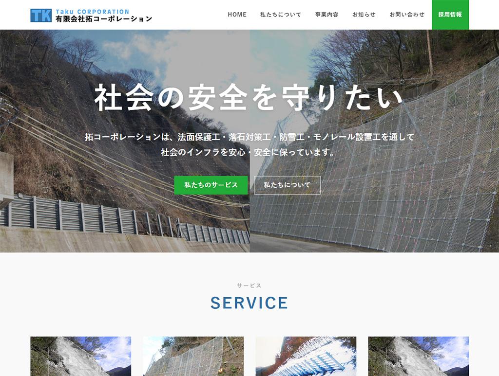 拓コーポレーションホームページ